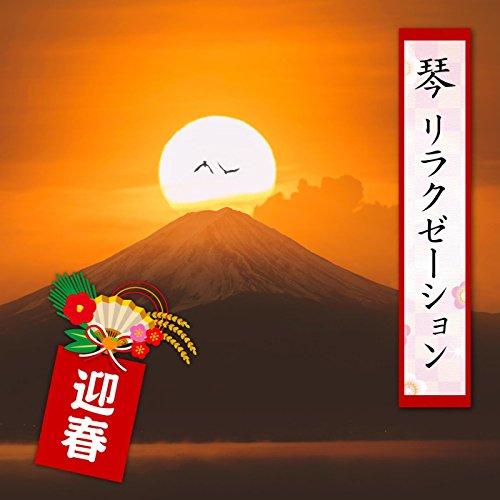 琴リラクゼーション ~迎春~