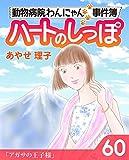 ハートのしっぽ60 (週刊女性コミックス)
