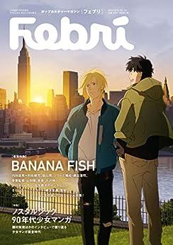 [Febri編集部]のFebri(フェブリ) Vol.51 [巻頭特集]BANANA FISH [雑誌]