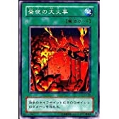 【シングルカード】遊戯王 昼夜の大火事 EX-69 ノーマル