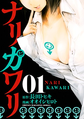 ナリカワリ(1) (マガジンポケットコミックス)