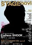 STAGE navi(ステージナビ) vol.2 ★表紙:堂本光一「Endless SHOCK」(ピンナップ付き) (NIKKO MOOK)