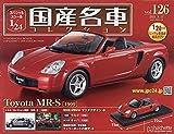 スペシャルスケール1/24国産名車コレクション(126) 2021年 8/11 号 [雑誌]