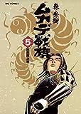ムカデ戦旗(5) (ビッグコミックス)