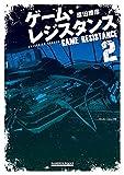 ゲーム・レジスタンス 2 (GAMESIDE BOOKS)
