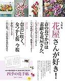 花時間 2015年 春号 [雑誌] 画像