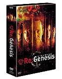Re:Genesisリ・ジェネシス DVD-BOX