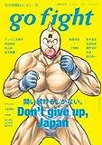 go fight Vol.1 (スコラムック)