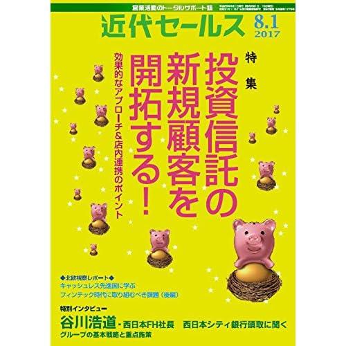 近代セールス 2017年 8/1号 [雑誌]