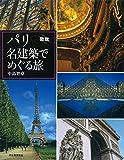 図説 パリ 名建築でめぐる旅 (ふくろうの本)