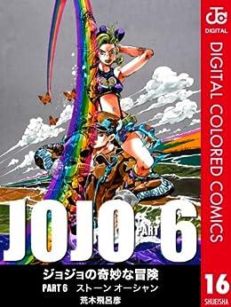 [荒木飛呂彦]のジョジョの奇妙な冒険 第6部 カラー版 16 (ジャンプコミックスDIGITAL)