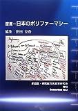 提言―日本のポリファーマシー (「ジェネラリスト教育コンソーシアム」シリーズ 2)