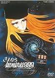 さよなら銀河鉄道999-アンドロメダ終着駅-[DVD]