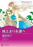 ファンタジー・ロマンスセット vol.4 (ハーレクインコミックス)