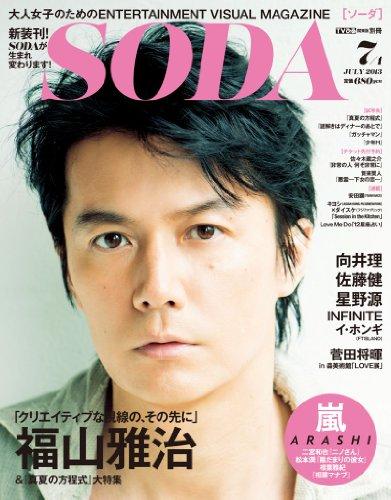 SODA 2013年 7/1号 [雑誌] / ぴあ (刊)