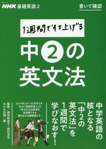 NHK基礎英語2 書いて確認 1週間で仕上げる中2の英文法 (語学シリーズ)