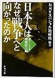 日本人はなぜ戦争へと向かったのか: 果てしなき戦線拡大編