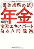 年金実務エキスパートQ&A問題集