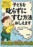子どもを叱らずにすむ方法おしえます お母さんがラクになる新しいしつけ (朝日文庫)