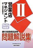 銀行業務検定試験 営業店マネジメント2問題解説集〈2019年10月受験用〉