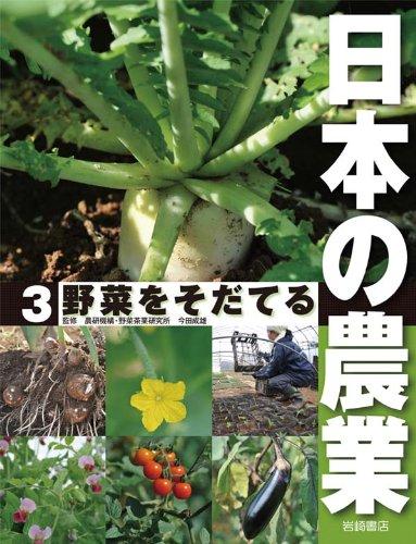 野菜をそだてる (日本の農業 3)
