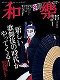 和樂(わらく) 2020年 06 月号 [雑誌]