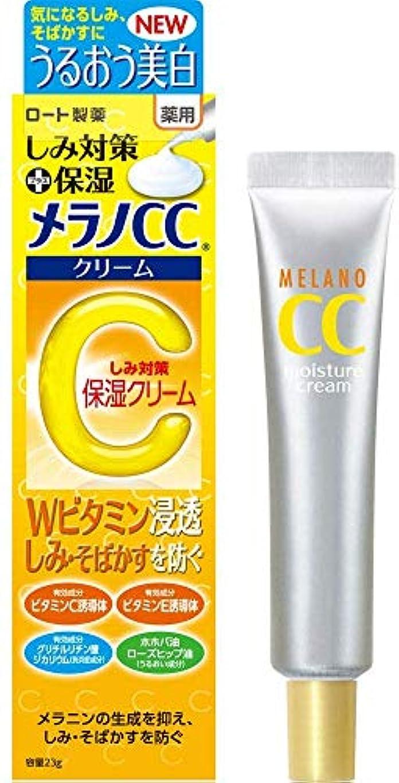 ブル選ぶ剛性メラノCC 薬用しみ?そばかす対策 保湿クリーム Wのビタミン配合 23g×4個