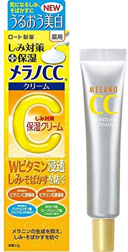 影響無条件フィヨルドメラノCC 薬用しみ?そばかす対策 保湿クリーム Wのビタミン配合 23g×2個