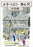 かきつばた・無心状(新潮文庫)