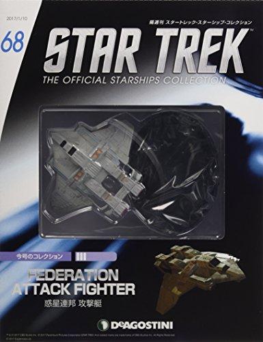 スタートレックコレクション 68号 (惑星連邦 攻撃艇) [分冊百科] (モデルコレクション付) (スタートレック・スターシップコレクション)の詳細を見る