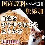 血液サラサラ4兄弟 犬用 ふりかけ(トッピング)無添加のふりかけ・納豆/魚 国産の犬のフリカケ(ダイエット・肥満・偏食・アレルギー)に犬のご飯 ふりかけ