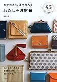 布で作ろう、革で作ろう わたしのお財布:コインケースから長財布まで全97作品