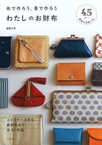 布で作ろう、革で作ろう わたしのお財布:コインケースから長財布まで全97作品の詳細を見る