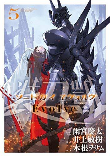 ソードガイ・ヱヴォルヴ コミック 1-5巻セット