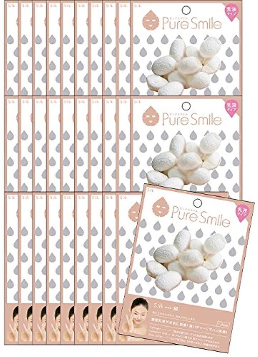 役立つ個人的に通貨ピュアスマイル 『乳液エッセンスマスク 絹』30枚セット