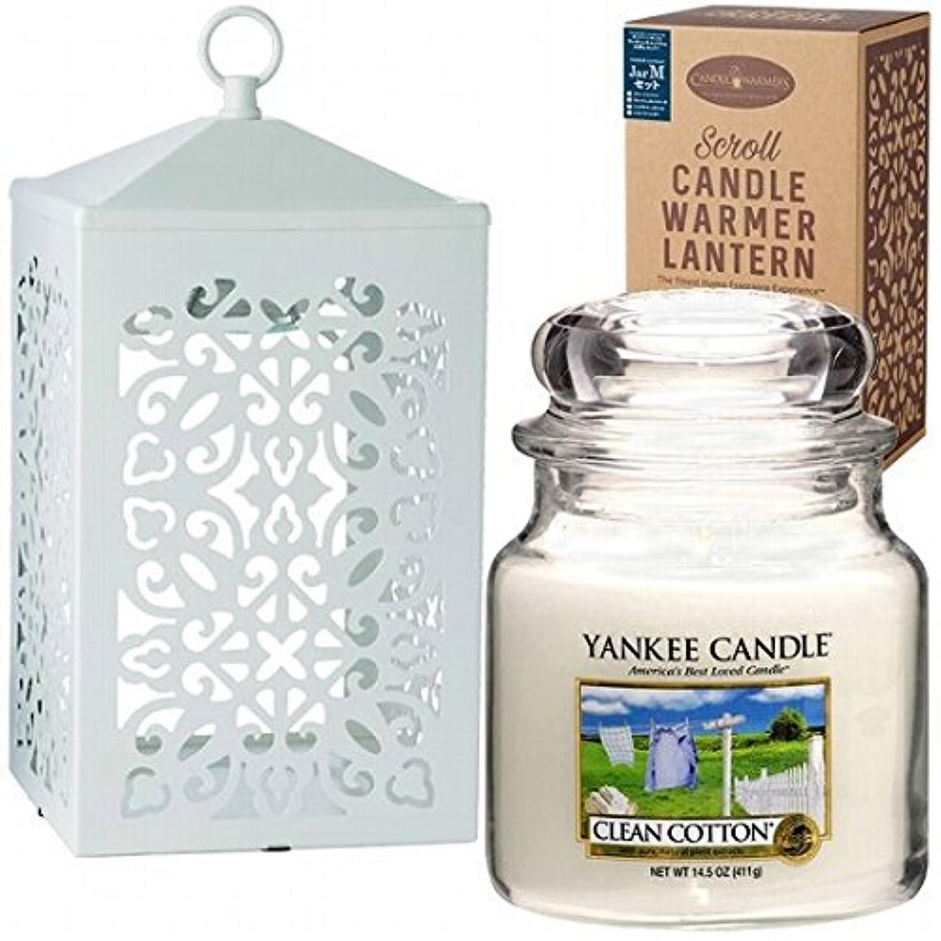 パーセントクリーナーコークスヤンキーキャンドル(YANKEE CANDLE) YANKEE CANDLE ジャーM スクロールキャンドルウォーマーセット(ホワイト) 「 クリーンコットン 」