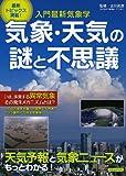 気象・天気の謎と不思議 (洋泉社MOOK)