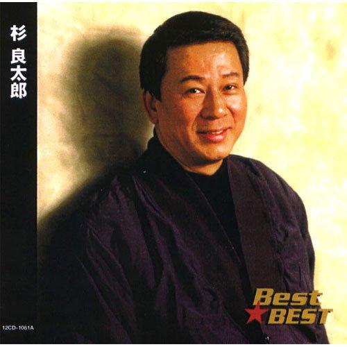 杉良太郎 12CD-1081A