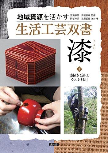 漆(うるし)1漆掻きと漆工 ウルシ利用 (地域資源を活かす生活工芸双書)