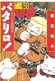 パタリロ! 48―選集 パタリロ守銭道の巻 (白泉社文庫 ま 1-62)