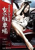 SEXハイウェイ 女の駐車場 [DVD] 画像