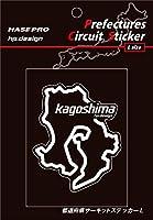 HASEPRO (ハセ・プロ)【都道府県サーキットステッカー Lサイズ】 鹿児島 TDFK-46L