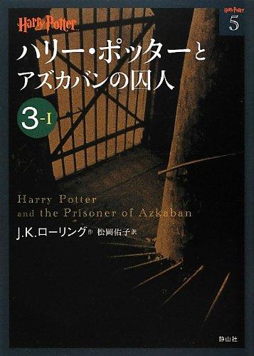 ハリー・ポッターとアズカバンの囚人 3-1 (ハリー・ポッター文庫)の詳細を見る