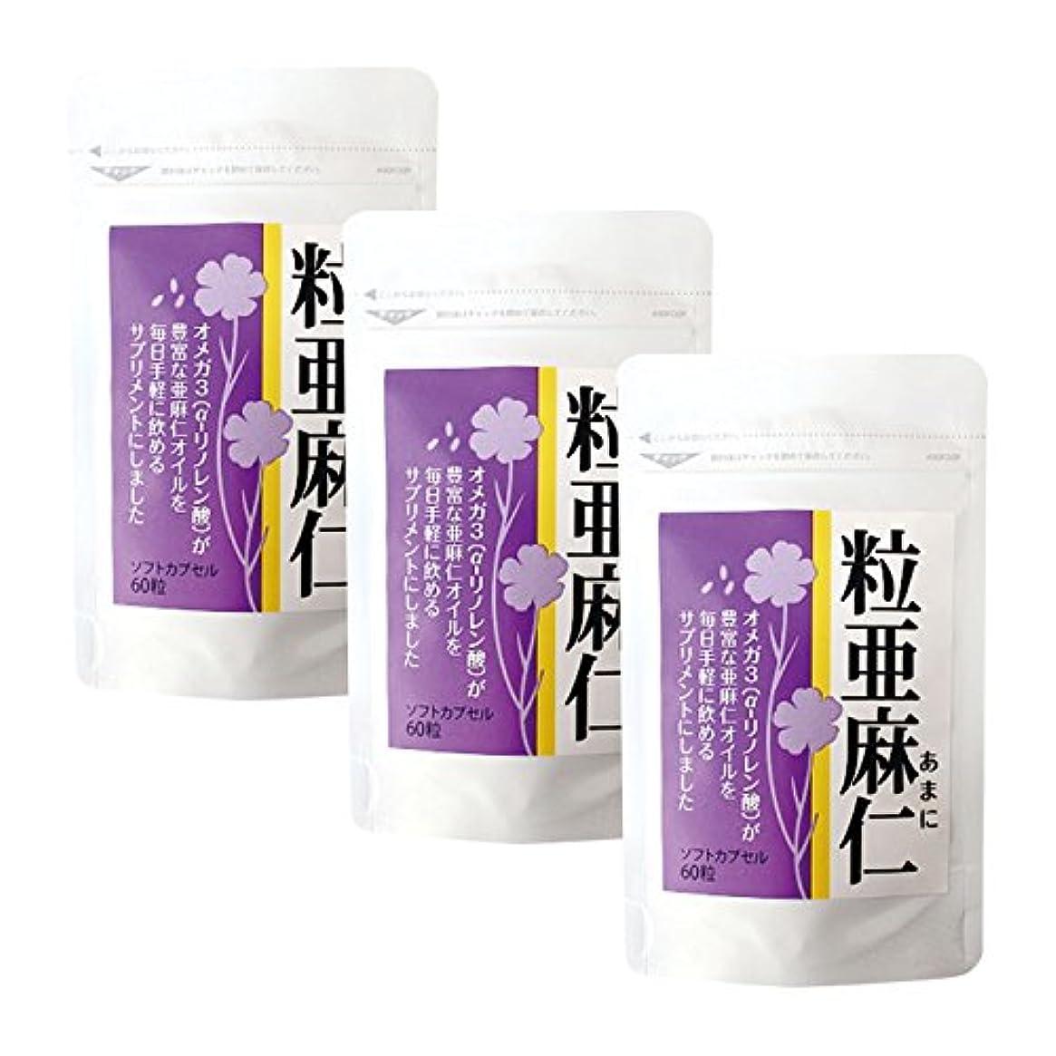 期間大通りくちばし粒亜麻仁(60粒)×3袋セット