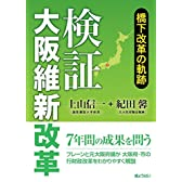 検証 大阪維新改革 橋下改革の軌跡