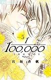 10万分の1 5 (Cheeseフラワーコミックス)