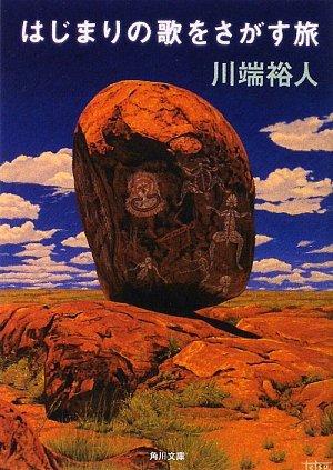 はじまりの歌をさがす旅 (角川文庫)の詳細を見る