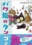 バケ猫のタンゴ 2 (あおばコミックス)