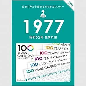 生まれ年から始まる100年カレンダーシリーズ 1977年生まれ用(昭和52年生まれ用)