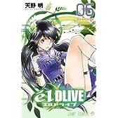 エルドライブ【elDLIVE】 6 (ジャンプコミックス)